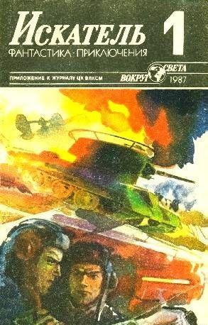 Искатель. 1987. Выпуск №1
