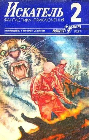 Искатель. 1987. Выпуск №2