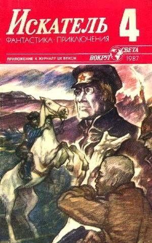 Искатель. 1987. Выпуск №4