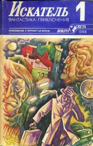 Искатель. 1988. Выпуск №1 [ёфицированно]