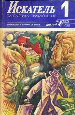 Искатель. 1988. Выпуск №1