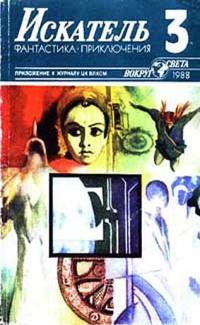 Искатель. 1988. Выпуск №3