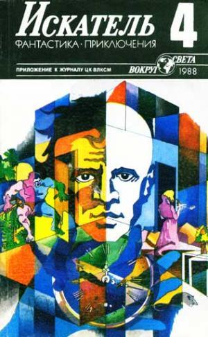 Искатель. 1988. Выпуск №4 [ёфицировано]