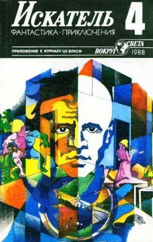 Искатель. 1988. Выпуск №4