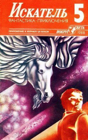 Искатель. 1988. Выпуск №5