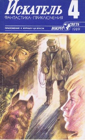 Искатель. 1989. Выпуск № 04