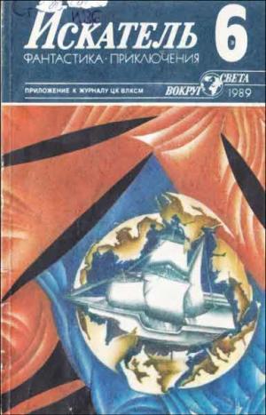 Искатель. 1989. Выпуск № 06