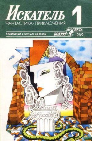 Искатель. 1989. Выпуск №1