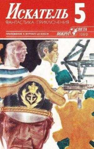 Искатель. 1989. Выпуск №5