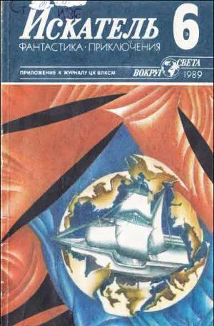 Искатель. 1989. Выпуск №6