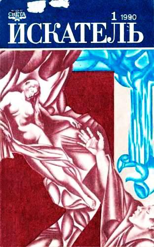 Искатель, 1990 № 01
