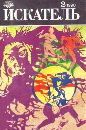 Искатель. 1990. Выпуск №2
