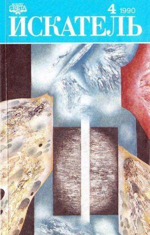 Искатель. 1990. Выпуск №4