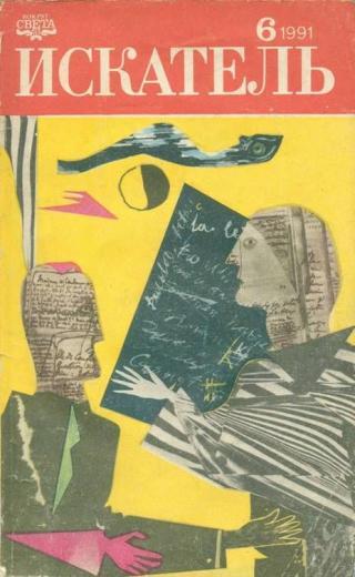 Искатель, 1991 № 6