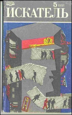 Искатель. 1991. Выпуск №5