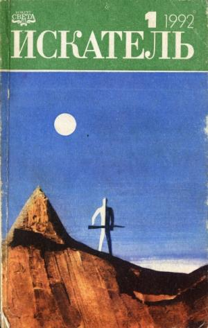 «Искатель» 1992 № 1 (187)