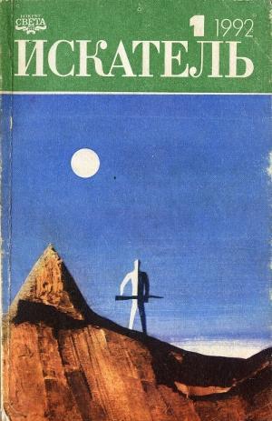 Искатель. 1992. Выпуск №1