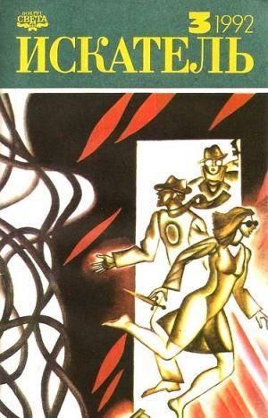 Искатель. 1992. Выпуск №3