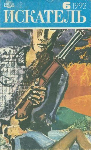 Искатель. 1992. Выпуск №6