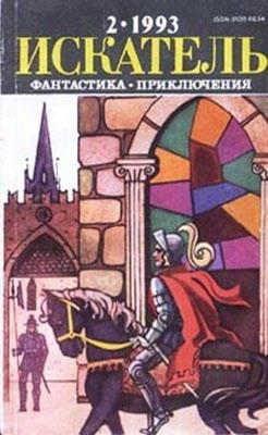 Искатель. 1993. Выпуск №2