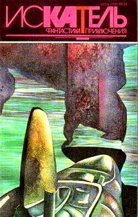 Искатель. 1994. № 5
