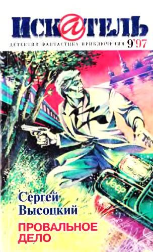 Искатель, 1997 № 09