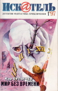 Искатель. 1997. Выпуск №1