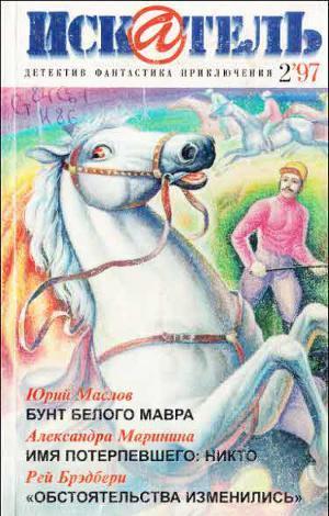 Искатель. 1997. Выпуск №2
