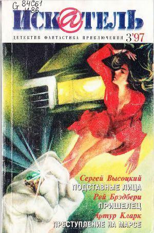 Искатель. 1997. Выпуск №3