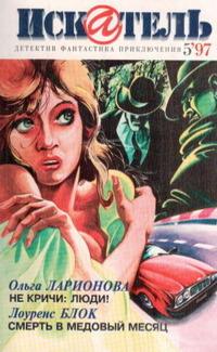 Искатель. 1997. Выпуск №5