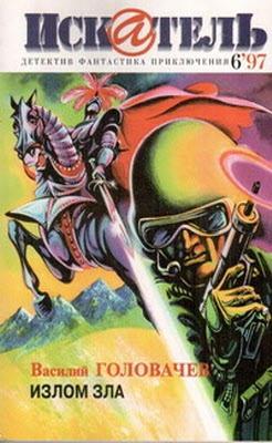 Искатель. 1997.  Выпуск №6