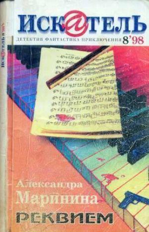 Искатель. 1998. Выпуск №8