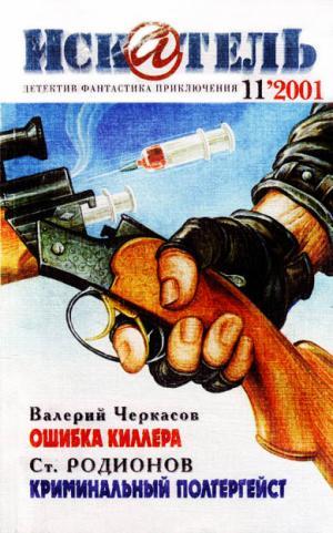 Искатель. 2001. Выпуск №11
