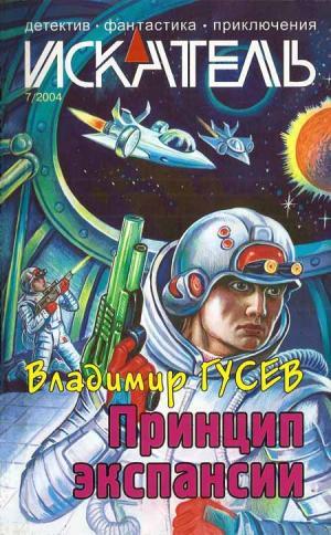 Искатель. 2004. Выпуск №7
