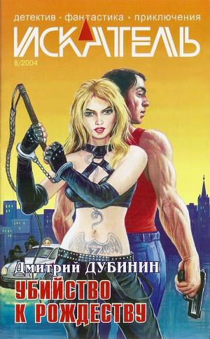 Искатель. 2004. Выпуск №8