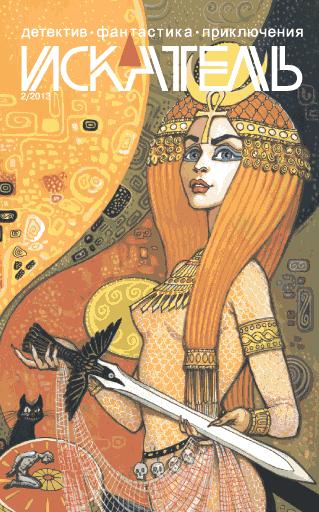 Искатель, 2013 №2