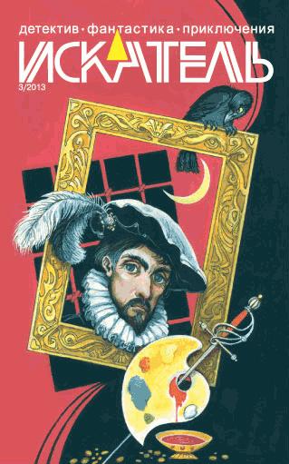 Искатель. 2013. Выпуск №3