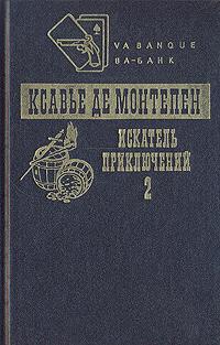 Искатель приключений. Книга 2 (др. изд.)