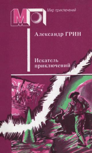 Искатель приключений (сборник)