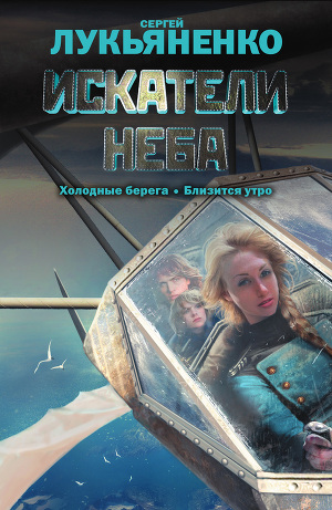 Искатели неба (сборник)