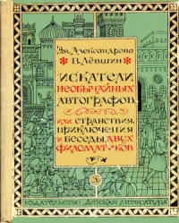 Искатели необычайных автографов, или Странствия, приключения и беседы двух филоматиков [Издание 1973 года]