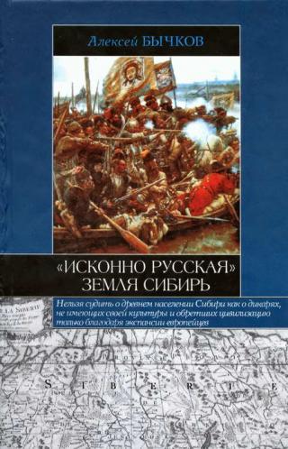 «Исконно русская» земля Сибирь
