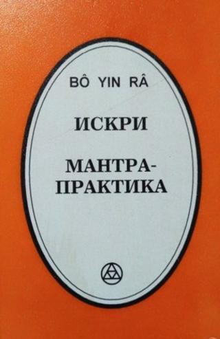 Искри Мнатра практика