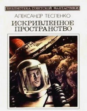 Искривленное пространство (сборник)