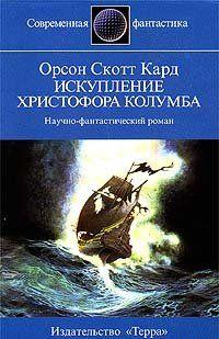 Искупление Христофора Колумба
