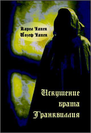 Искушение брата Транквиллия (сборник)
