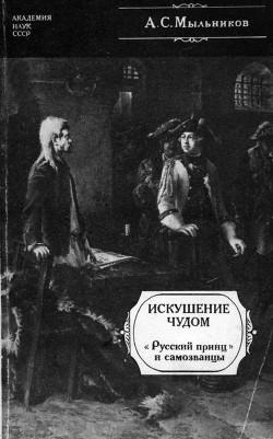 Искушение чудом («Русский принц», его прототипы и двойники-самозванцы)