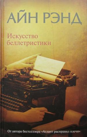 Искусство беллетристики. Руководство для писателей и читателей.