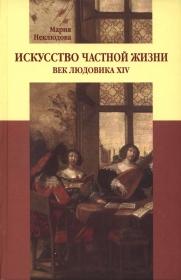 Искусство  частной  жизни:  Век  Людовика  XIV