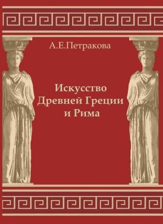 Искусство Древней Греции и Рима: учебно-методическое пособие